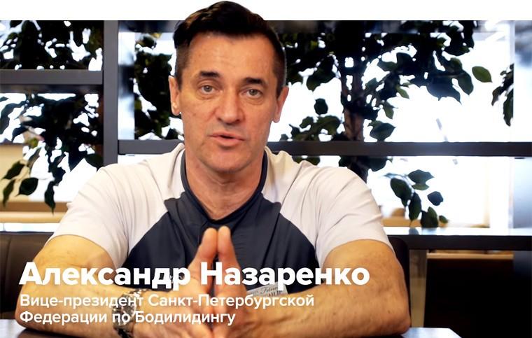 Александр Назаренко